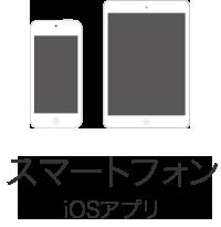 スマートフォンiOSアプリ