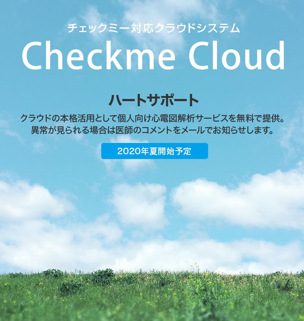チェックミー対応クラウドシステム Checkme Cloud